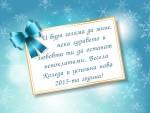 Пожелание за Весела Коледа и 2015 година