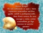 Пожелание за най-любимите хора по случай Коледа