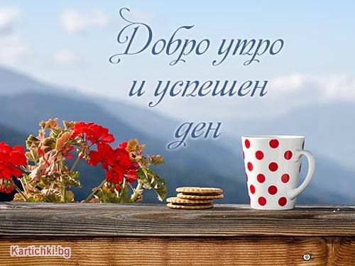 Добро утро и успешен ден