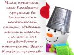 Мили приятели, нека Коледните празници ви донесат само положителни емоции