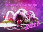 Картичка за Коледа 2015