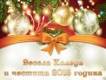 Весела Коледа и честита 2015 година