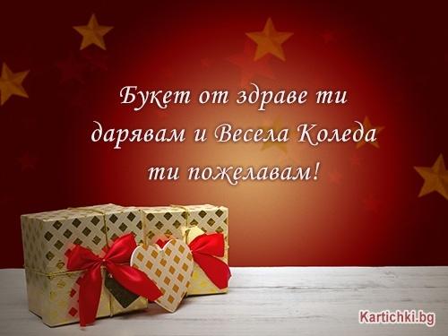 Букет от здраве ти дарявам и Весела Коледа ти пожелавам
