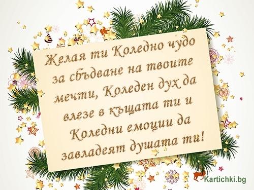 Желая ти Коледно чудо