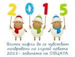 Поздрав за всички кифли по случай новата 2015 година