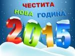 Честита нова година 2015