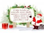 Пожелание от дядо Коледа