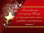 Пожелавам ти всеки ден до Коледа да бъде изпълнен с много усмивки