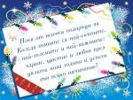 Нека от всички подаръци за Коледа твоите са най-скъпите
