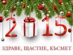2015 - здраве, щастие, късмет