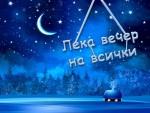 Лека вечер на всички