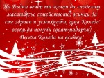 Пожелание за Бъдни вечер и Коледа