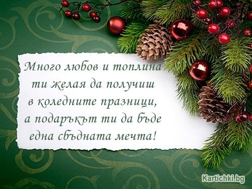 Много любов и топлина ти желая да получиш в коледните празници