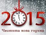 Честита нова 2015 година