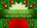 Весела Коледа на всички българи