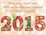 Нека бъде тази нова 2015-та година най-добрата