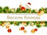 Весела Коледа