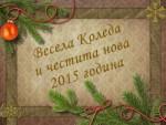 Весела Коледа и честита нова 2015-та година