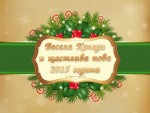 Весела Коледа и щастлива нова 2015 година