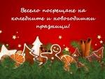 Весело посрещане на коледните и новогодишни празници!