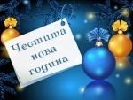 Честита нова година