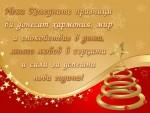 Коледно пожелание за мир и спокойствие
