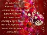 Пожелание за Коледа и новата 2015 година