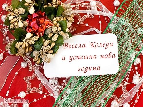 Весела Коледа и успешна нова година