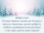 Пожелание за добро утро и Коледа