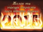 Желая ти горещи страсти през новата 2015 година