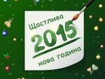 Щастлива нова 2015 година