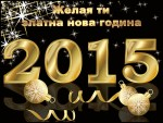 Желая ти златна нова година 2015