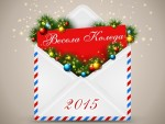 Коледно писмо за Коледа 2015