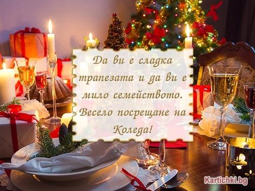 Весело посрещане на Коледа