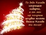 Любовно пожелание за Коледа