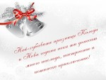 Коледно и новогодишно пожелание