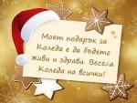 Моят подарък за Коледа