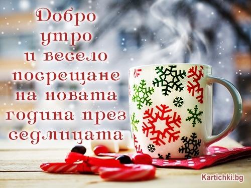 Добро утро и весело посрещане на новата година