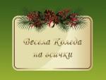Весела Коледа на всички