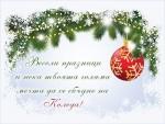 Весели празници и нека твоята голяма мечта да се сбъдне на Коледа!