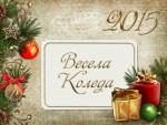 Весела Коледа 2015