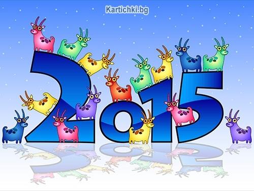 Весела картичка за нова година 2015