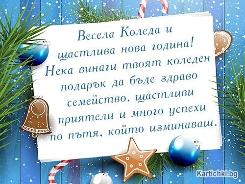 Коледно пожелание за семейство и приятели