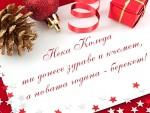 Нека Коледа ти донесе здраве и късмет, а новата година - берекет!
