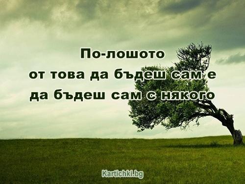 По-лошото от това да бъдеш сам е да бъдеш сам с някого