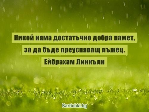 Никой няма достатъчно добра памет, за да бъде преуспяващ лъжец