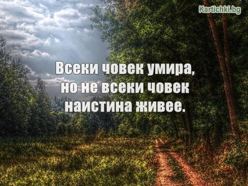 Всеки човек умира, но не всеки човек наистина живее
