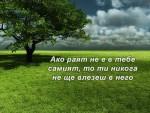 Ако раят не е в тебе самият, то ти никога не ще влезеш в него