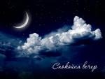 Спокойна вечер