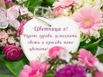 Цветница е! Бъдете здрави, усмихнати, свежи и красиви като цветята!